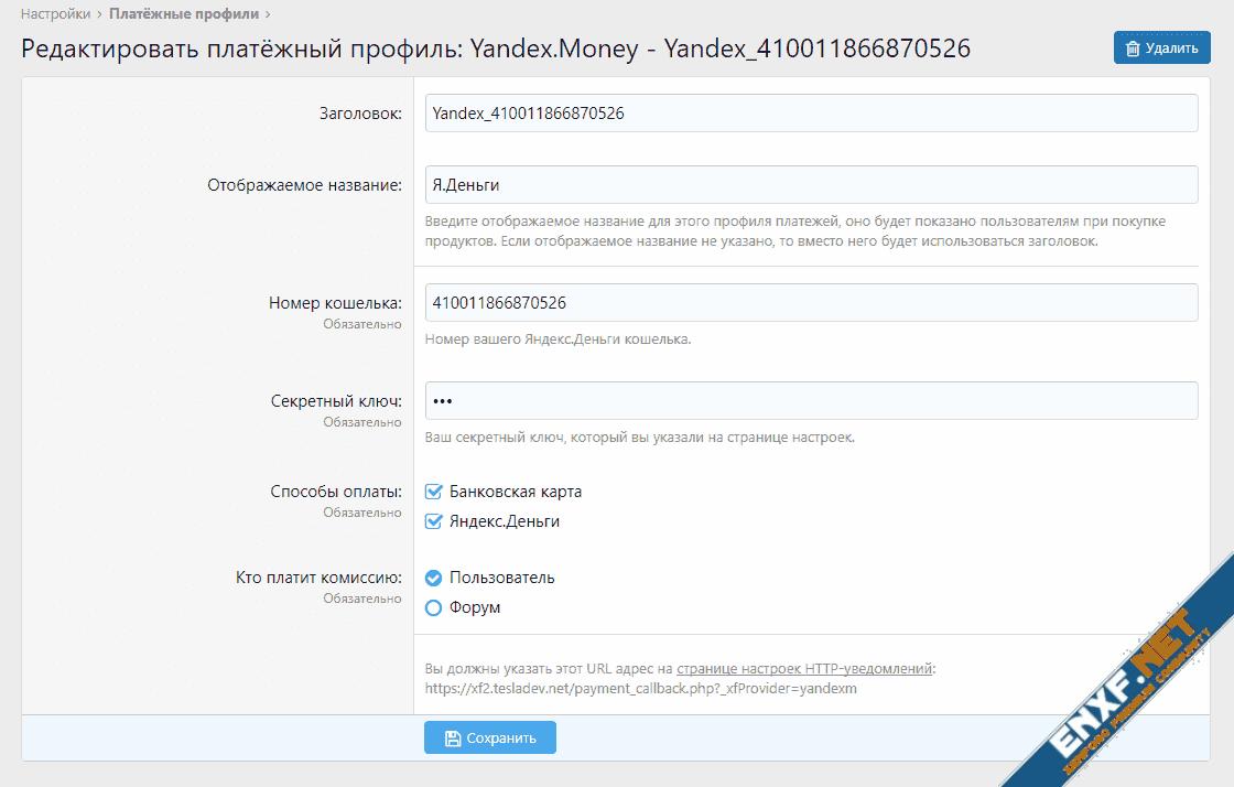 [TC] Paygate: Yandex.Money