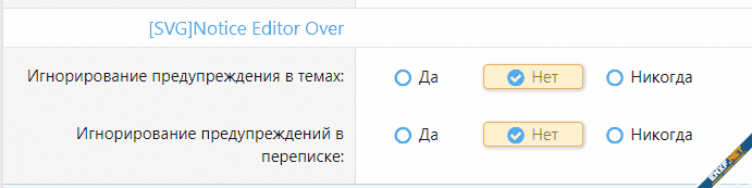 svg-notice-editor-over-2.png