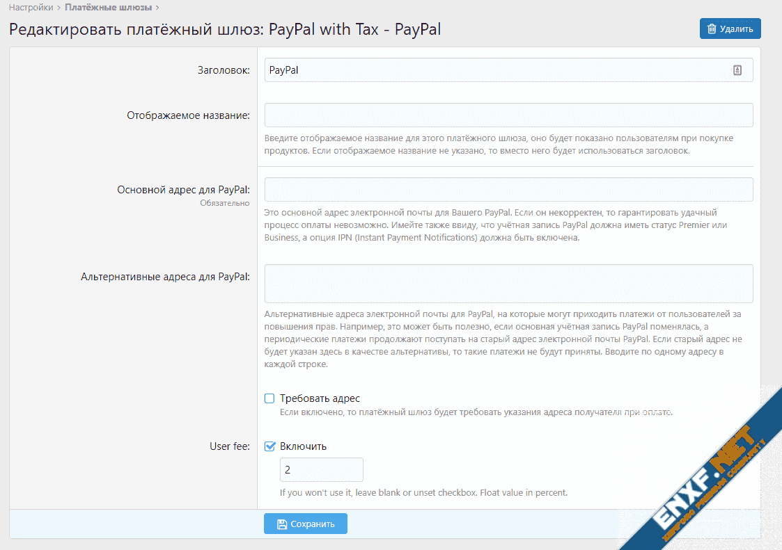 [TC] Paygate: PayPal with Tax
