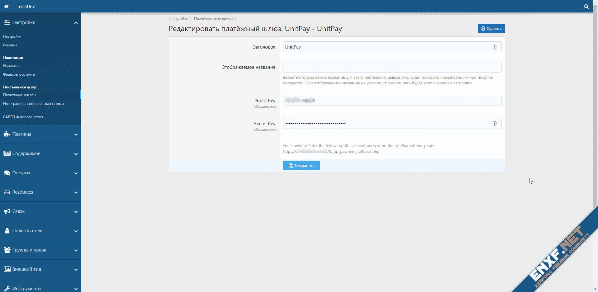 [TC] Paygate: UnitPay